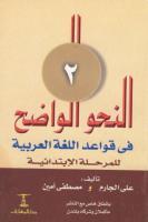 Nahwu Wadih 2.pdf