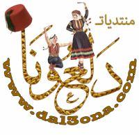 Dal3ona.Com _ فرقة فهود البادية فرح ابراهيم السويطي (2015)2.mp3
