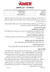 Restaurant Management Performance- Arabic 2012-1.pdf