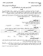 اختبار شهر نوفمبر في اللغة العربية للسنة الرابعة.doc