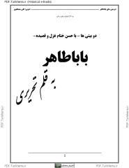 Dowbeyti_haye_BabaTaher.pdf