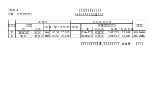 เช็คm-25-2-53.xlsx