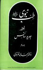 Tibb_e_Nabvi(S.A.W)_Aur_Jadeed_Science_Vol_2.pdf