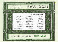 قصص العرب فى أوربا.pdf
