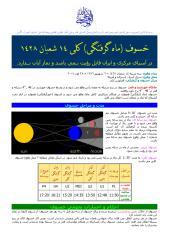 KHosoof14shaebaan1428.pdf