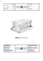 غلاف سجل الوثائق التربوية.docx