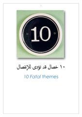 10 fatal themes.pdf