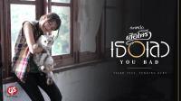 เธอเลว You Bad - เสือโคร่ง Feat.กอล์ฟ ฟัคกลิ้งฮีโร่ [Official Music Video].mp3