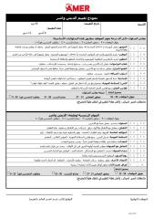 Evaluation - Dishwash  Arabic- Amer 2012.pdf