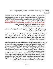 مذكرة رد علي تقرير الخبير.doc