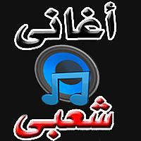 محمود الليثى موال يا دنيا فيكى العجب من فرح بنت شعبان عبد الرحيم من محمود الليثى (1).mp3