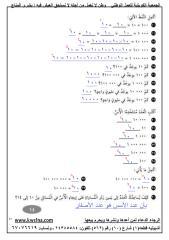 حل كراسة تدريبات رياضيات للصف الخامس اعداد بشرى المناع.pdf